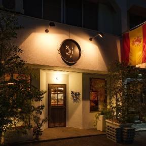 スペイン料理店 タンボラーダ image