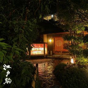 あべ川のほとり 四季の幸 江戸駒 image