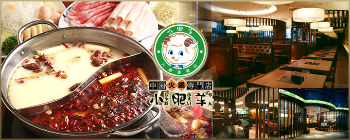 小肥羊 赤坂店 image