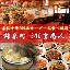 300宴商人錦糸町店