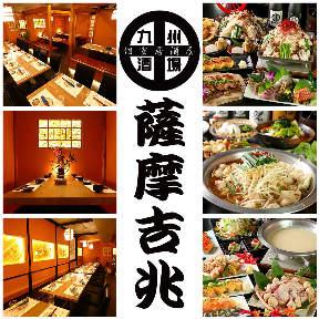 九州うまいもん酒場 薩摩吉兆 八重洲店