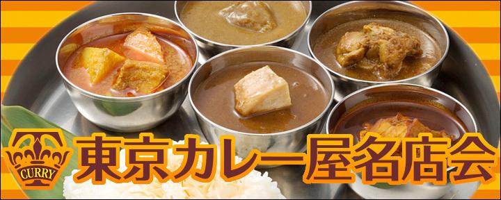 東京カレー屋名店会 有楽町イトシア image
