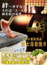 溶岩焼肉専門店 絆‐KIZUNA‐ 横浜本店