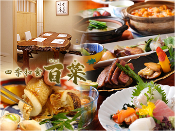 四季和食 百菜 赤坂
