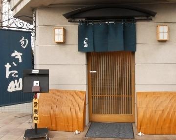 日本料理の名店で味わえる冬限定メニュー「天然とらふぐコース」