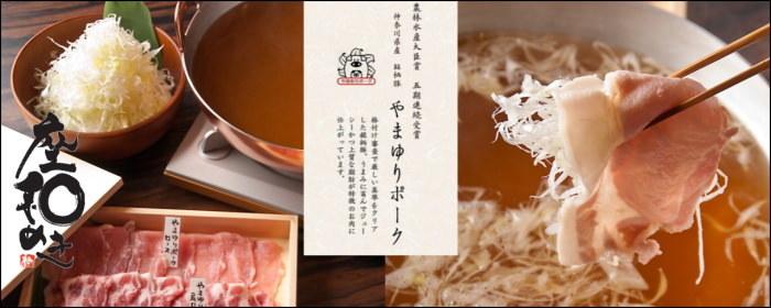 座和めき 浜松町店 image