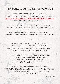 坊々樹〜ぼうぼうじゅ〜 錦糸町