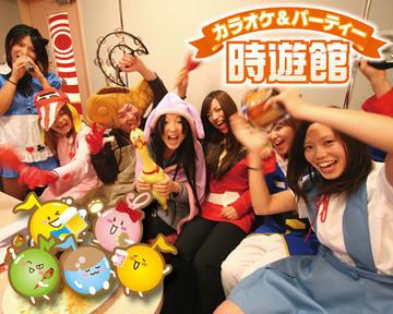 カラオケ&パーティー 時遊館 水戸駅南口店