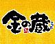 金の蔵Jr.静岡両替町店