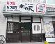 個室 居酒屋 肉の蔵泉北店