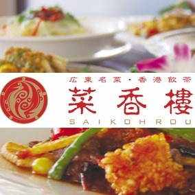 菜香樓 金沢百番街店 image