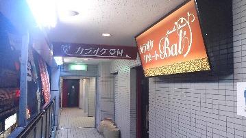カラオケ BAL