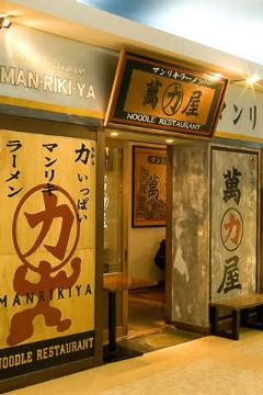 """萬力屋 """"MAN-RIKI-YA"""" ファボーレ富山店"""