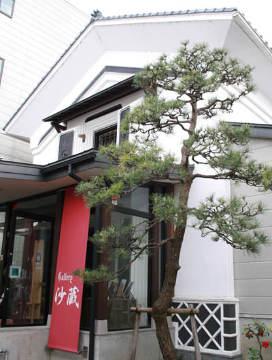 Cafe 茶蔵