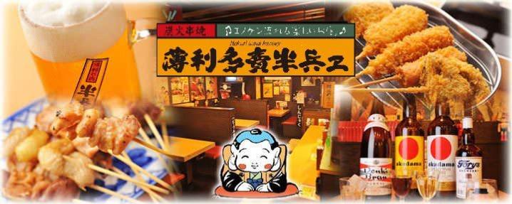 Hanbey Toyamaekimaesakuramachikosatenten image