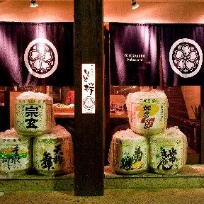 旬魚季菜 とと桜 image