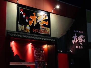 柊 image