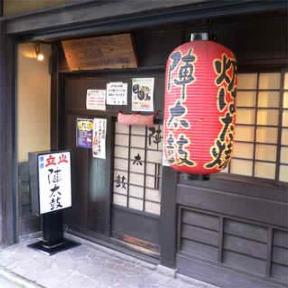 Jindaiko image