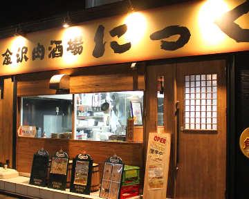 金沢肉酒場 にっく