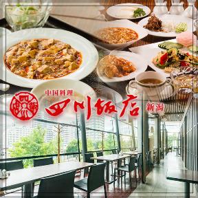 四川飯店 新潟店