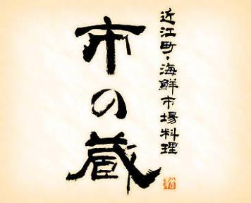 Ichi no kura image