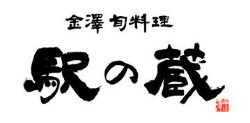 Eki no Kura image