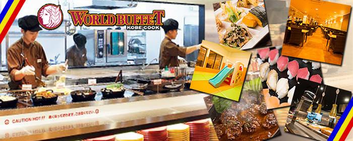 Worldbuffet image