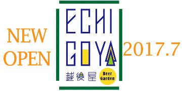 BEER GARDEN ECHIGOYA(越後屋)