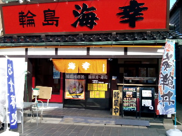 海鮮丼・寿司 海幸