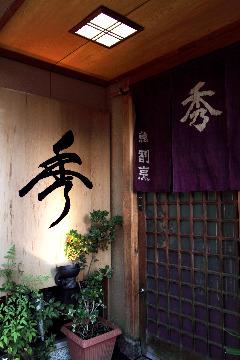 秀寿司 image