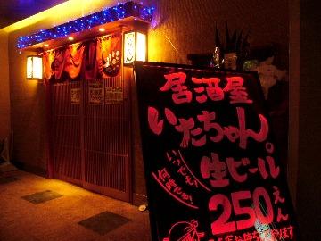 居酒屋 いたちゃん。 金沢駅前本店
