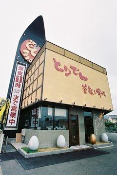 とりでん 高木中央店