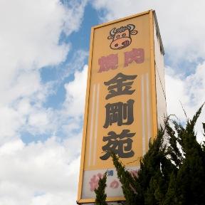 金剛苑 image
