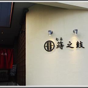 Makinoko image