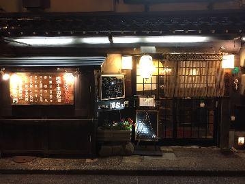 居酒屋割烹 源左ェ門 木倉町本店 image