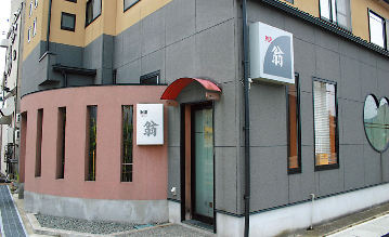 Okina image