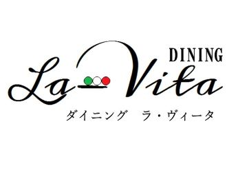 ダイニング La vita image