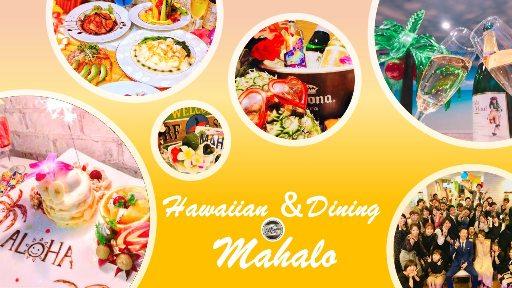 Hawaiian &Dining Mahalo(マハロ) image