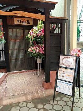 持田家 image