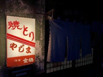 焼とり やじま 本店 image