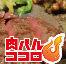 厚切り牛タンとがぶ飲みワイン肉バルココロ 青森五所川原店