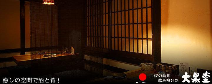 居酒屋 大黒堂 image