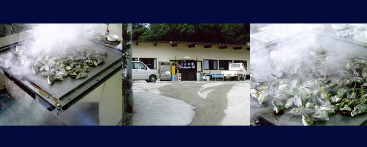 Uchinoumi image