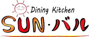 ダイニングキッチン SUN・バル image