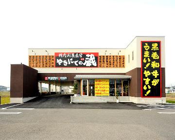 精肉問屋直営焼肉店 やきにくの蔵 伊予西条店