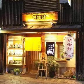 寿司と地産地消 明倫館 image