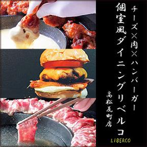 高松 食べ放題 肉 バル AMERICAN DINING LIBERCO(リベルコ) 瓦町店 image