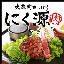 大衆肉かっぽう にく源宇都宮駅東口店