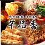 純中国伝統の味 四川料理 千品香