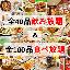 四川・上海料理食べ放題 華豊新橋本店